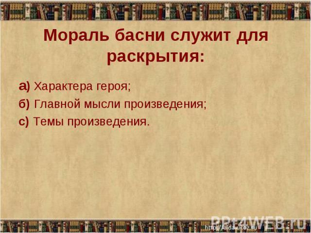 а) Характера героя; а) Характера героя; б) Главной мысли произведения; с) Темы произведения.