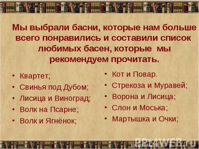 Квартет; Квартет; Свинья под Дубом; Лисица и Виноград; Волк на Псарне; Волк и Ягнёнок;