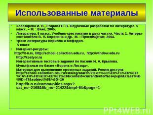 Золотарева И. В., Егорова Н. В. Поурочные разработки по литературе. 5 класс. – М