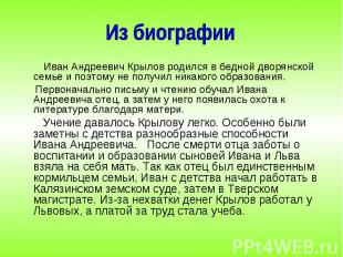 Иван Андреевич Крылов родился в бедной дворянской семье и поэтому не получил ник