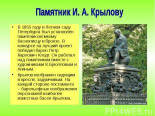 В 1855 году в Летнем саду Петербурга был установлен памятник великому баснописцу