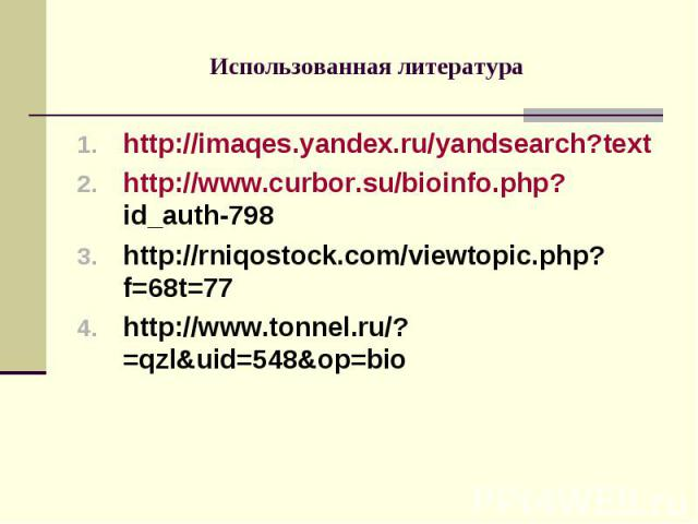 http://imaqes.yandex.ru/yandsearch?text http://imaqes.yandex.ru/yandsearch?text http://www.curbor.su/bioinfo.php?id_auth-798 http://rniqostock.com/viewtopic.php?f=68t=77 http://www.tonnel.ru/?=qzl&uid=548&op=bio