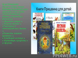 М.М.ПРИШВИН М.М.ПРИШВИН Пишет очень много детских рассказов про природу и про го