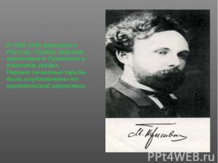 В 1902 году вернулся в Россию. Служил земским агрономом в Луганском и Клинском у