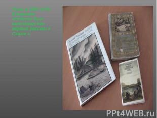 Лишь в 1906 году Лишь в 1906 году В журнале «Родник» был напечатан его первый ра