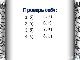 б) б) б) б) в)