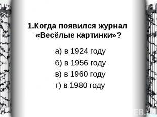 а) в 1924 году а) в 1924 году б) в 1956 году в) в 1960 году г) в 1980 году