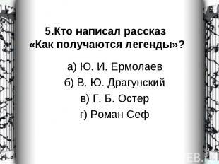 а) Ю. И. Ермолаев а) Ю. И. Ермолаев б) В. Ю. Драгунский в) Г. Б. Остер г) Роман