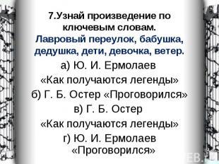 а) Ю. И. Ермолаев а) Ю. И. Ермолаев «Как получаются легенды» б) Г. Б. Остер «Про