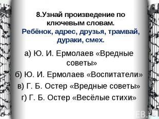 а) Ю. И. Ермолаев «Вредные советы» а) Ю. И. Ермолаев «Вредные советы» б) Ю. И. Е