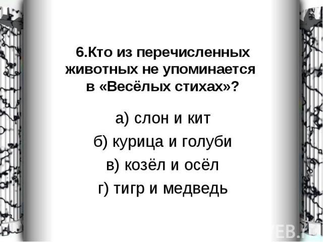 а) слон и кит а) слон и кит б) курица и голуби в) козёл и осёл г) тигр и медведь