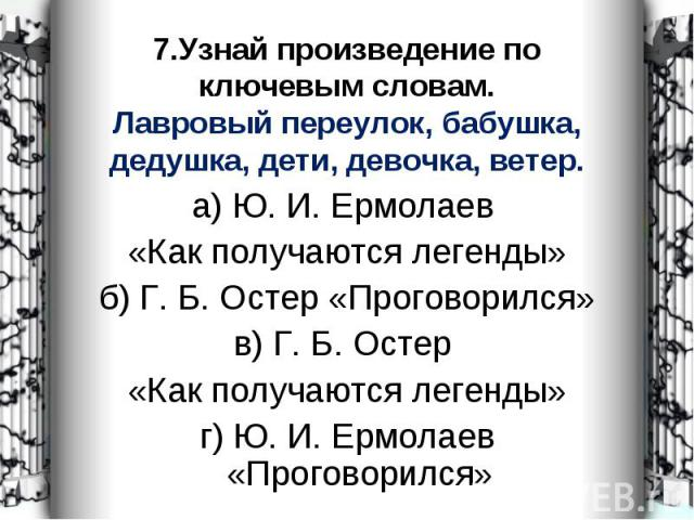 а) Ю. И. Ермолаев а) Ю. И. Ермолаев «Как получаются легенды» б) Г. Б. Остер «Проговорился» в) Г. Б. Остер «Как получаются легенды» г) Ю. И. Ермолаев «Проговорился»