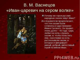 Почему же героя русских народных сказок зовут Иван? Почему же героя русских наро
