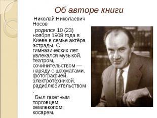 Николай Николаевич Носов Николай Николаевич Носов родился 10 (23) ноября 1908 го