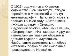 С 1927 года учился в Киевском художественном институте, откуда перевёлся в Моско