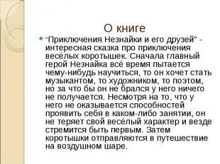 """""""Приключения Незнайки и его друзей"""" - интересная сказка про приключения весёлых"""