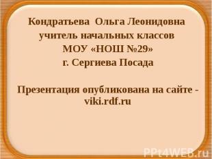 Кондратьева Ольга Леонидовна Кондратьева Ольга Леонидовна учитель начальных клас
