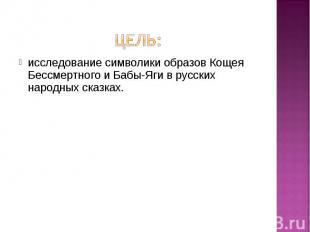 исследование символики образов Кощея Бессмертного и Бабы-Яги в русских народных