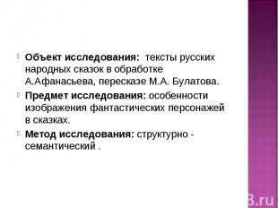 Объект исследования: тексты русских народных сказок в обработке А.Афанасьева, пе