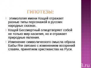 этимология имени Кощей отражает разные типы персонажей в русских народных сказка