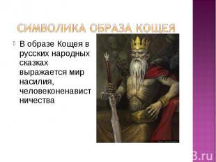 В образе Кощея в русских народных сказках выражается мир насилия, человеконенави
