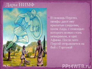 В помощь Персею, нимфы дают ему крылатые сандалии, шлем Аида, с помощью которого