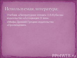 Учебник «Литературное чтение» О.В.Кубасова издательство «Ассоциация 21 век». Уче