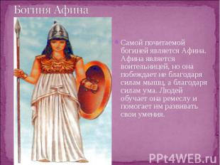 Самой почитаемой богиней является Афина. Афина является воительницей, но она поб