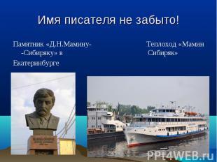 Памятник «Д.Н.Мамину- Теплоход «Мамин -Сибиряку» в Сибиряк» Памятник «Д.Н.Мамину