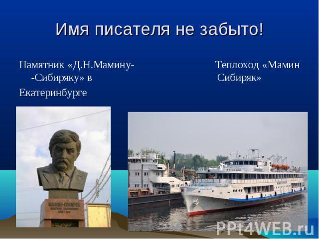Памятник «Д.Н.Мамину- Теплоход «Мамин -Сибиряку» в Сибиряк» Памятник «Д.Н.Мамину- Теплоход «Мамин -Сибиряку» в Сибиряк» Екатеринбурге