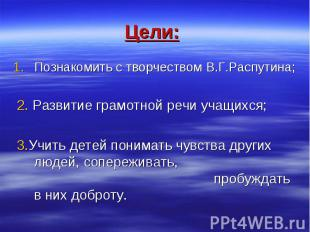 Познакомить с творчеством В.Г.Распутина; Познакомить с творчеством В.Г.Распутина