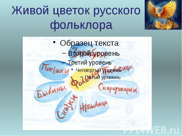 Живой цветок русского фольклора