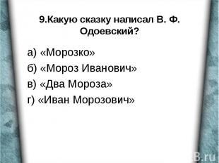 а) «Морозко» б) «Мороз Иванович» в) «Два Мороза» г) «Иван Морозович»