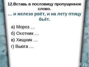 а) Мороз … б) Охотник … в) Хищник … г) Вьюга …