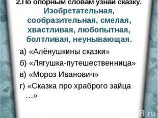 а) «Алёнушкины сказки» б) «Лягушка-путешественница» в) «Мороз Иванович» г) «Сказ