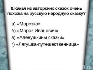 а) «Морозко» б) «Мороз Иванович» в) «Алёнушкины сказки» г) «Лягушка-путешественн