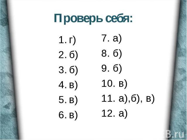 г) г) б) б) в) в) в)