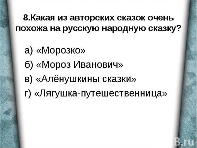 а) «Морозко» б) «Мороз Иванович» в) «Алёнушкины сказки» г) «Лягушка-путешественница»
