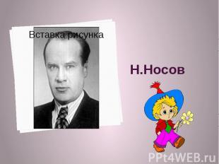 Н.Носов