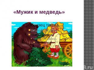 «Мужик и медведь»