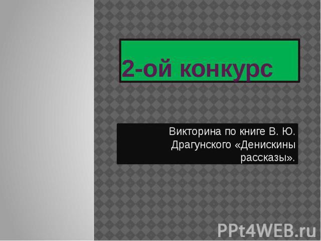2-ой конкурс Викторина по книге В. Ю. Драгунского «Денискины рассказы».