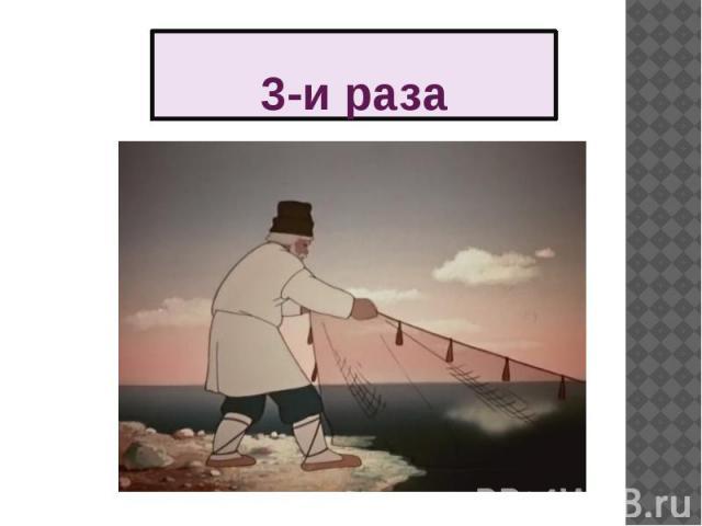 3-и раза
