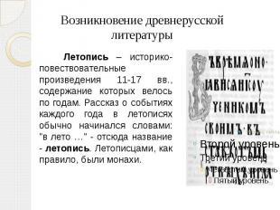 Летопись – историко-повествовательные произведения 11-17 вв., содержание которых