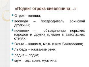 «Подвиг отрока-киевлянина…» Отрок – юноша; воевода – предводитель воинской дружи