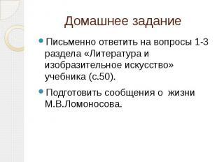 Домашнее задание Письменно ответить на вопросы 1-3 раздела «Литература и изобраз