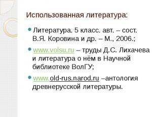 Использованная литература: Литература. 5 класс. авт. – сост. В.Я. Коровина и др.
