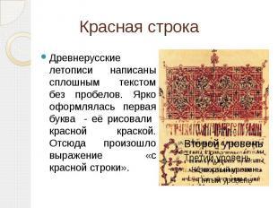 Красная строка Древнерусские летописи написаны сплошным текстом без пробелов. Яр