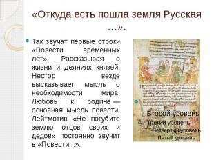 «Откуда есть пошла земля Русская …». Так звучат первые строки «Повести временных