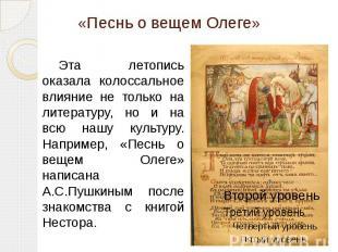 «Песнь о вещем Олеге» Эта летопись оказала колоссальное влияние не только на лит