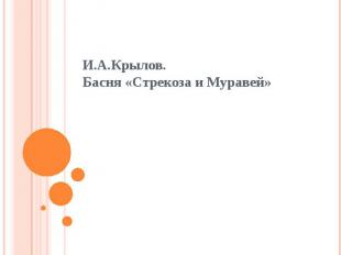 И.А.Крылов. Басня «Стрекоза и Муравей»